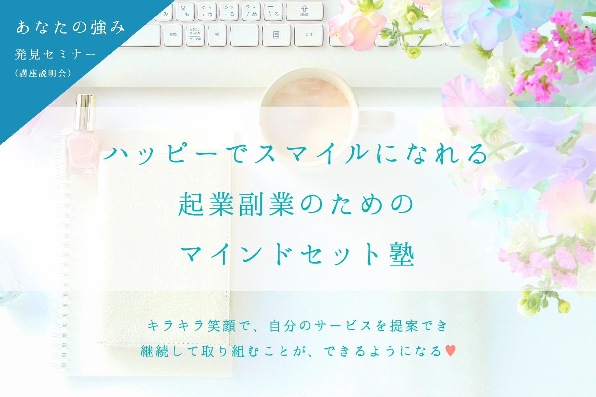 ハッピースマイル起業副業マインドセット塾 講座事前説明会